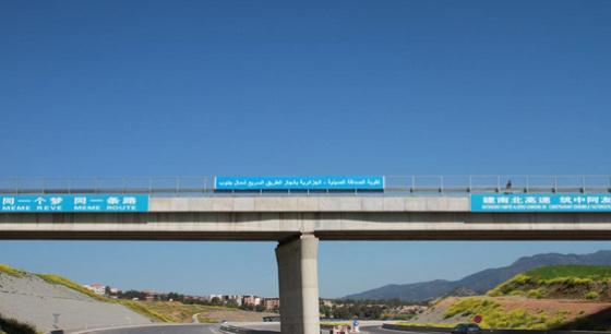 阿尔及利亚高速公路项目部分路段通车