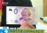 为了纪念一位伟人 他们发行了一张面值为0的纸币