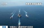 """""""关键决心""""韩美军演今日启动 朝鲜未现强烈抵触"""