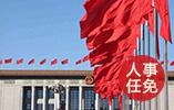 国务院任免国家工作人员 刘鹤不再兼任发改委副主任职务