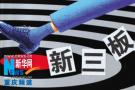 """""""新三板+港股""""落地:低迷的新三板市场能否逆袭?"""