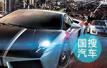 日产联盟与丰田2017财年全球销量列二、三位