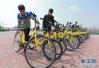 """电子围栏来了!今年北京通州共享单车将""""入栏结算"""""""
