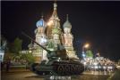 速度围观!俄罗斯举行胜利日阅兵式彩排 多款重型装备亮相