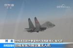 """河北""""黑飞""""无人机惊动中部战区空军战机 涉事4人被批捕"""