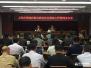 上合青岛峰会《社会赞助工作管理办法》发布