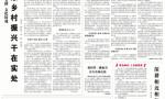 光明日报关注山东乡村振兴:山东乡村振兴干在实处