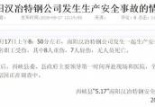 南阳汉冶特钢安全事故致15人伤 官方:钢水外流喷溅致