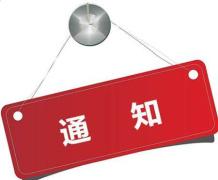 河南31家高新技术企业拟更名