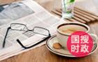 山东省政府召开常务会议 研究开展质量提升行动等工作