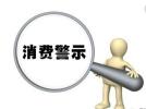 """沈阳市消协发布""""六一""""消费警示 需要注意啥看这里"""