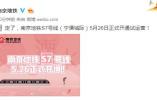定了!南京地铁S7号线(宁溧城际)5月26日正式开通试运营!