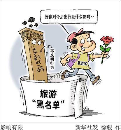 """如何看北京赛车走势图:2名男子驾车辗压古寺石梯 将被纳入""""旅游黑名单"""""""