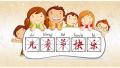儿童节调查:六成孩子希望父母陪着痛快玩一场