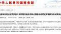 欧盟称中国技术转让措施不符WTO规定 商务部回应
