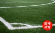 WESG新增《实况足球》项目
