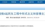 哈尔滨通报6起民生工程中形式主义和官僚主义典型案例