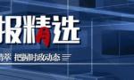 【党报精选】0612