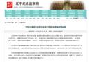 沈阳市通报3起违反中央八项规定精神典型问题