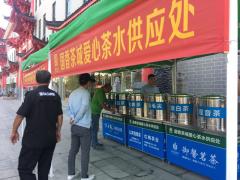 炎炎夏日暑热来袭 国香茶城清凉茶饮爱心满满