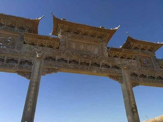 ▲榆林府谷武家庄乡高庄则村是陕西富豪高乃则的出生地。