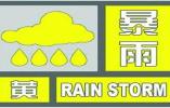 中央气象台10点发布暴雨黄色预警 这些地区注意防范灾害!