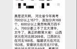 高考700分都上不了清华北大?这条谣言又来了……
