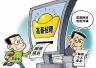 在线招聘陷阱多 一些平台上已经形成诈骗产业链