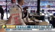 """中国""""双国宝""""走红世界杯 泸州老窖•国窖1573点亮中国元素"""