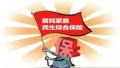 @东营全体市民 政府帮你买了份民生综合保险