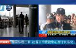 泰总理巴育举行普吉沉船事件发布会:带来沉重教训