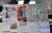 遼寧探索給二孩家庭獎勵 市民:就算獎勵也暫不考慮