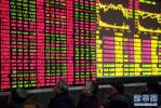 中国经济有底气应对挑战 支撑资本市场行稳致远