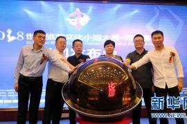 世界旅游文化小姐大赛河南赛区正式开赛 预选1000名佳丽