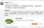 注意!北京房山发生山体塌方 造成道路阻断