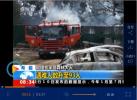 希腊阿提卡半岛森林大火已致93人遇难 专家呼吁控制化学污染扩散