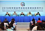 唱响中非合作共赢共同发展主旋律——写在2018年中非合作论坛北京峰会召开之际