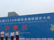 2018中国郑港国际徒步大会