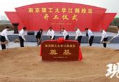 南理工有了第二个校区!落户江阴,预计2020年完工