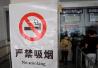 杭州新控烟条例:娱乐餐饮等室内公共场所一定期限内限制吸烟