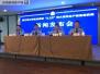 浙江嘉興破獲生産銷售微整形假藥案 涉案金額超3億元