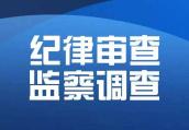 河南省公安厅正处级干部韦怀乾接受纪律审查和监察调查