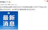 日本首相安倍晋三抵京访华