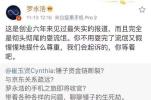 罗永浩回应锤子裁员传闻:失实报道,将起诉