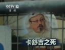 卡舒吉到底咋死的?沙特:麻醉肢解 土耳其:勒死