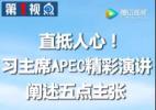 直抵人心!习主席APEC精彩演讲阐述五点主张