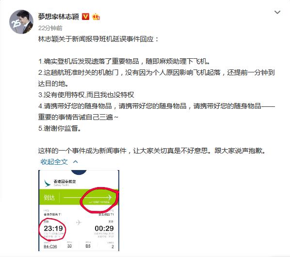 林志颖被曝因私人原因耽误飞机行程 本人发文澄清