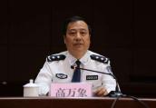 高万象任河南省公安厅副厅长 曾长期在驻马店任职