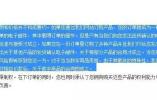 北京消协:苏宁易购、当当网等4平台违反电商法规定