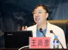 贵州省地震局原党组书记、局长王尚彦被查 涉嫌严重违纪违法